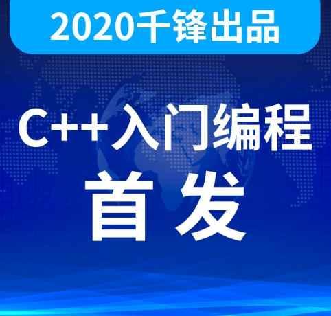 千峰教育c++培训教程 入门到精通13.6G
