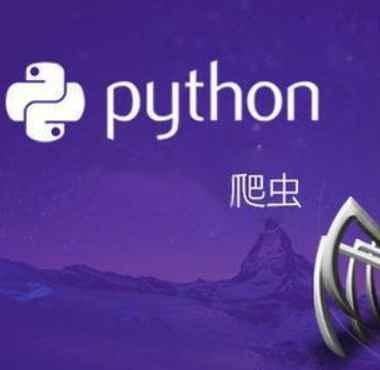 Python爬虫基础入门 python培训视频教程