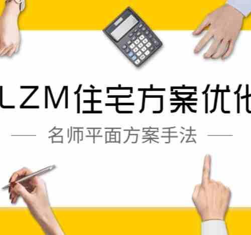 住宅方案设计教程 LZM住宅方案优化特训课