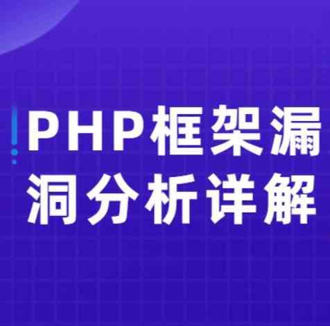 PHP框架漏洞分析课程