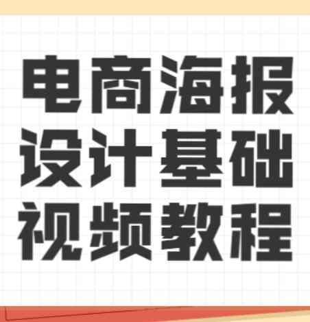 电商平面海报设计教程 基础入门5G