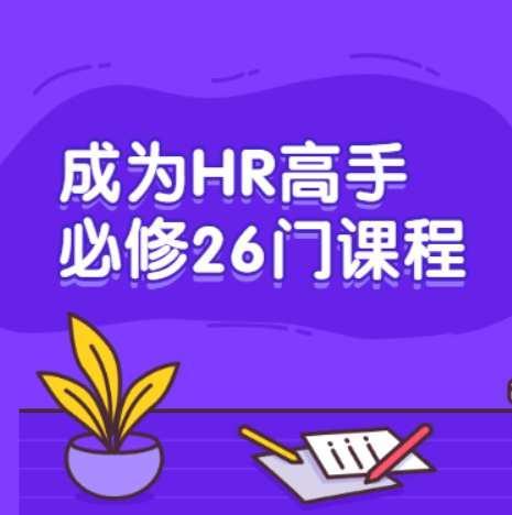 hr管理培训 人力资源管理方面的培训班课程11G