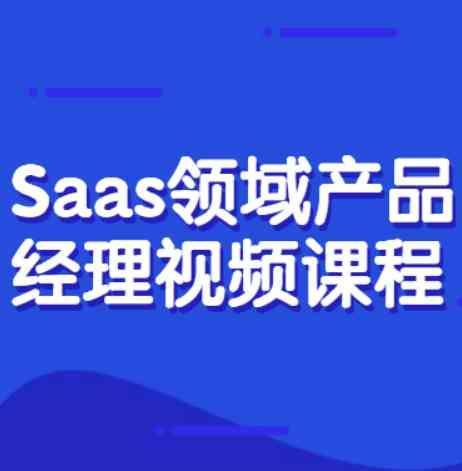 Saas领域产品经理培训视频课程