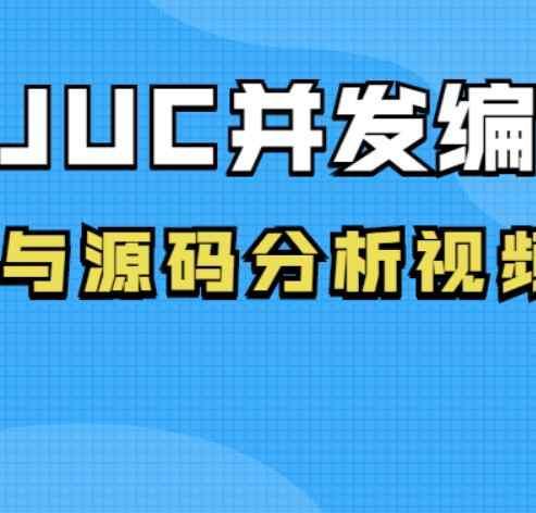 JUC并发编程与源码分析视频课程
