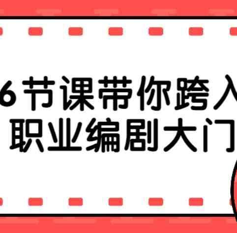 职业影视编剧培训班课程