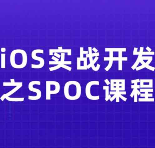ios开发培训班教程 iOS实战开发之SPOC课程96G