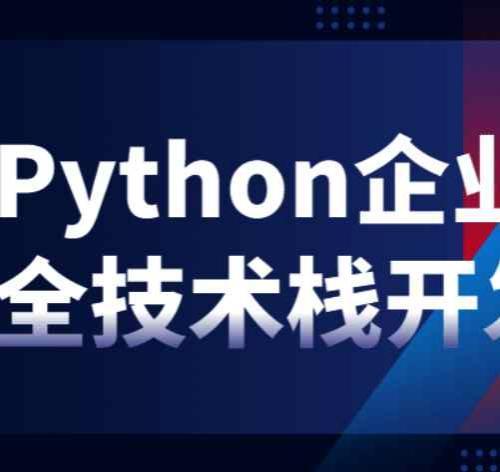 企业级Python全栈开发实战 从入门到精通19G