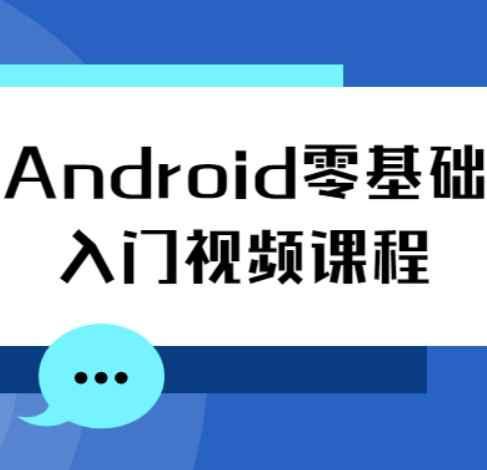 Android零基础入门培训视频教程7G