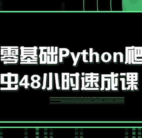 python爬虫基础教程 48小时速成