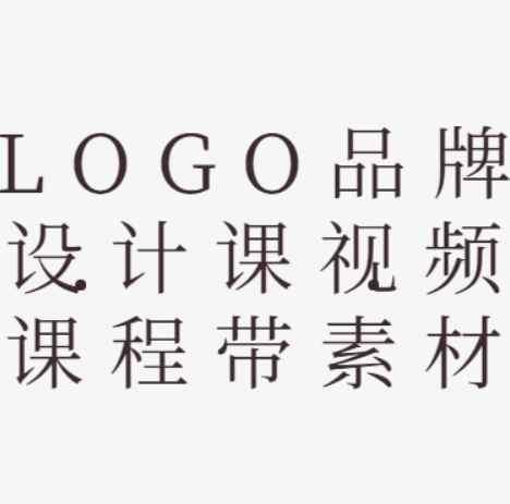 LOGO品牌设计教程+素材 20G