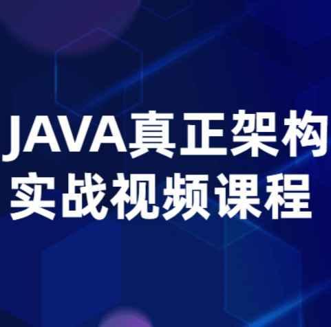 Java程序设计培训班教程 真正架构实战135G
