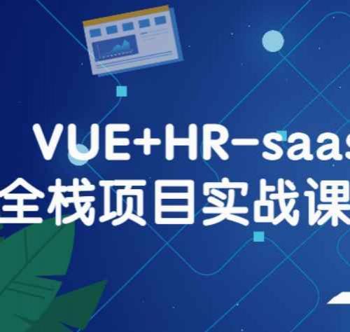 VUE+HR-saas全栈项目实战教程7.31G
