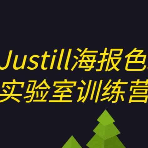 Justill海报色彩搭配技巧实验室训练营课程
