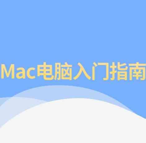 mac电脑入门使用视频 新手入门教程详解