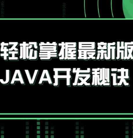 新版JAVA开发秘诀培训课程 实战经典11G