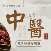 佟彤中医养护50讲 百度云网盘