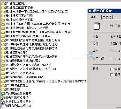 HK共享吧社工 黑客社工技术全套教程