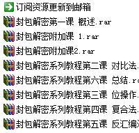 精易论坛封包解密实战教程
