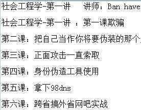 1937网军社会工程系列视频教程
