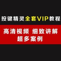 按键精灵视频教程 玖游论坛VIP教程25课