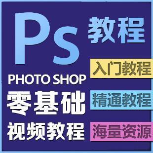 后盾网 PhotoShop CS5视频教程31讲