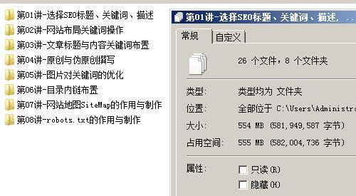 网站SEO内容页的优化 seo实战系列教程