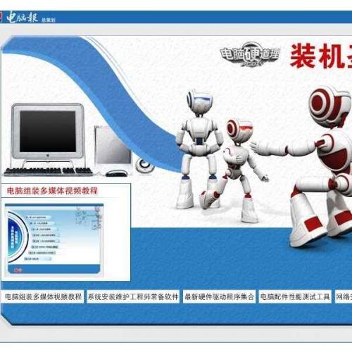 DIY电脑组装与维修培训视频 电脑装机教程