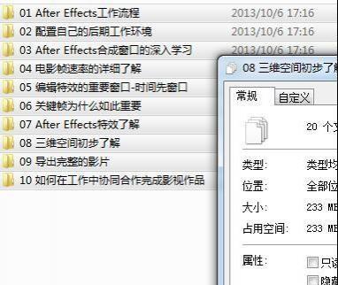 邢帅教育ae教学视频教程 百度云