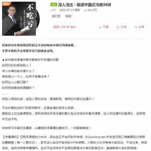 赵玉平中国式沟通mp3 解读中国式沟通36讲