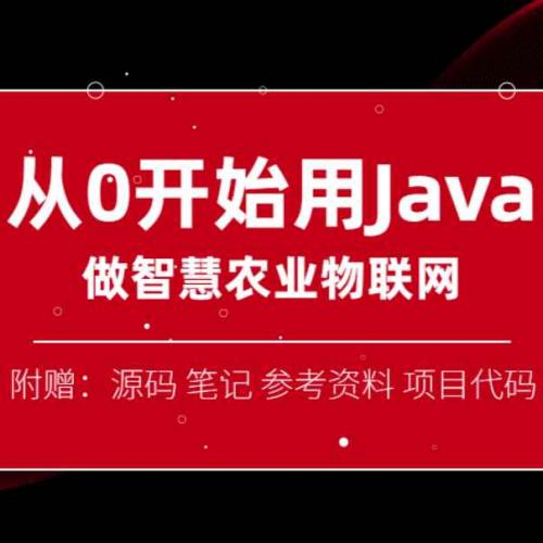 Java培训教程 做智慧物联网实战 8.3G