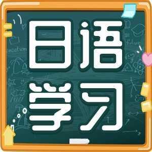 日语培训班 如何自学习日语培训视频教程