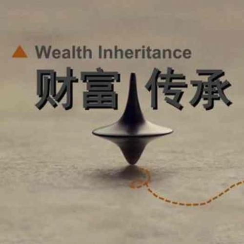 私人财富保护与传承课程