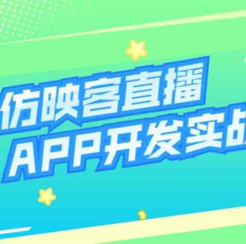 仿映客直播APP开发实战项目课程3G
