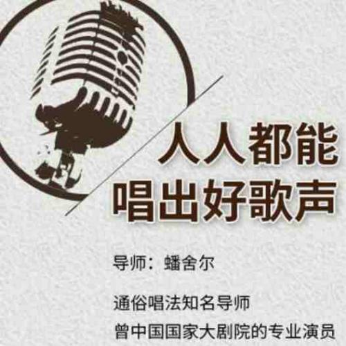 唱歌培训教程 怎么学练习唱歌的技巧