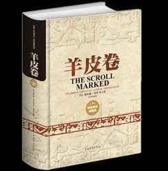 羊皮卷全集书mp3语音完整版 百度网盘下载