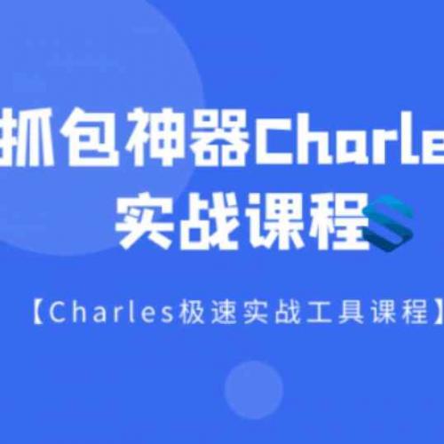 网络抓包工具软件 抓包神器Charles教程