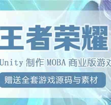 unity3d自学教程视频 制作王者荣耀商业游戏