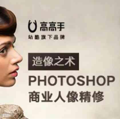 造像之术Photoshop商业人像精修培训教程