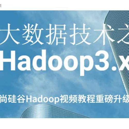尚硅谷Hadoop大数据技术与应用学习培训班