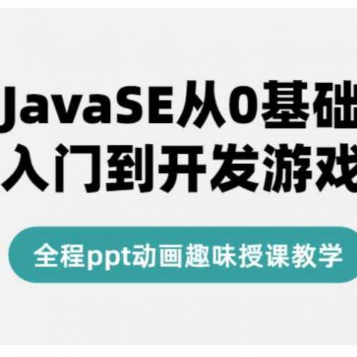 JavaSE游戏开发学习培训 基础入门到实战