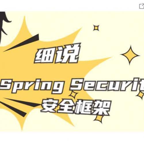 细说Spring Security安全框架教程视频