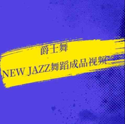 爵士舞蹈教学视频大全 new jazz爵士舞教程