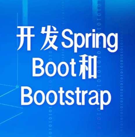 开发Spring Boot和Bootstrap培训课程