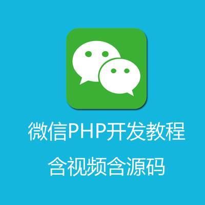 PHP微信接口开发教程 基础篇