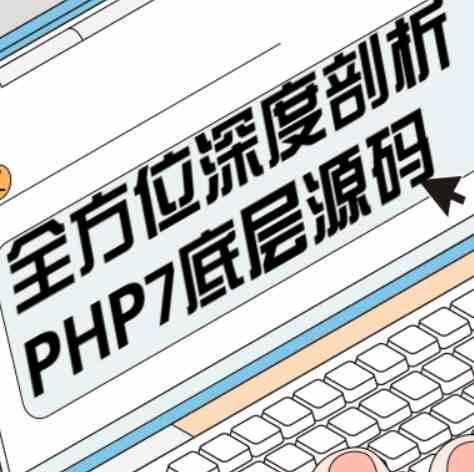 php7底层设计与源码实现剖析8G