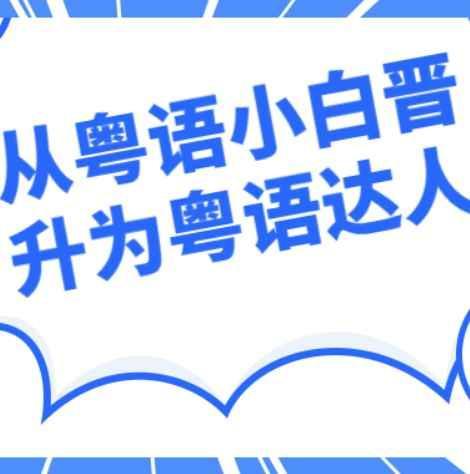 粤语教程 怎么学习粤语培训 从小白到达人
