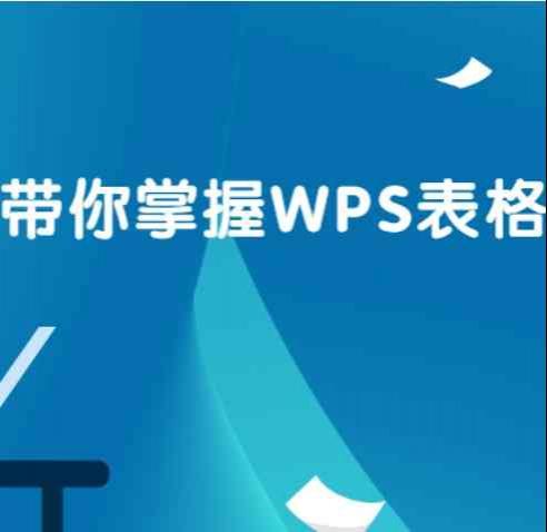 wps excel表格制作教程 带你掌握WPS表格