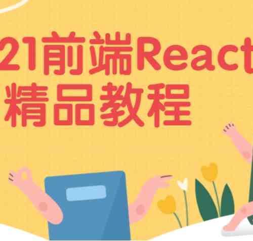 前端react框架精品教程