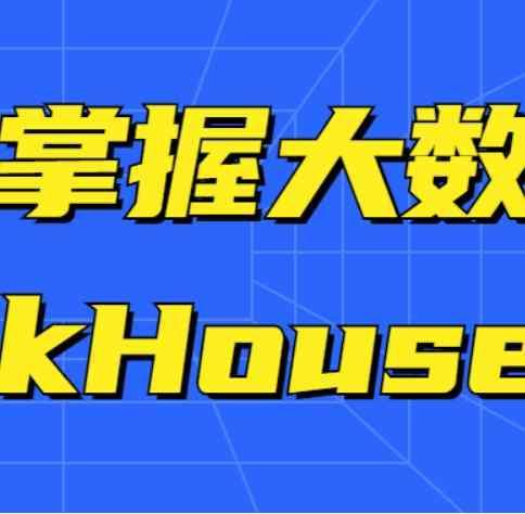 掌握大数据ClickHouse课程 从0到1
