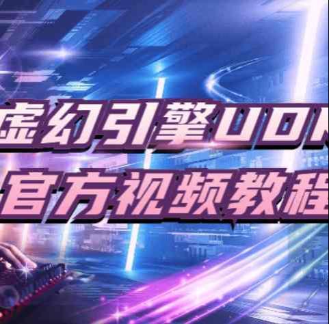 虚幻引擎UDK官网培训视频教程12G